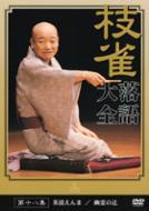 桂枝雀/落語大全第十八集茶漬えんま / 幽霊の辻