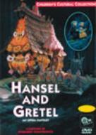 フンパーディンク(1854-1921)/Hansel Und Gretel: An Opera Fantasy