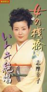 女の桟橋 / いわき絶唱