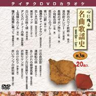 カラオケ/テイチク Dvd カラオケ 名曲歌謡史 第3集 憧れのハワイ航路 / 湯の町エレ