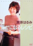 Tv/栗原はるみ幸せになるレシピ