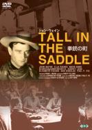 Wayne / Marin/拳銃の町 Tall In The Saddle
