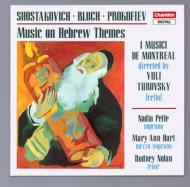 ショスタコーヴィチ:ユダヤの民族詩より他 Y・トゥロフスキー/イ・ムジチ・ドゥ・モントリオール