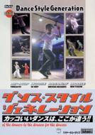 ローチケHMVVarious/Dance Style Generation