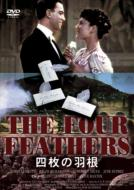 Clements / Korda/四枚の羽根 Four Feathers