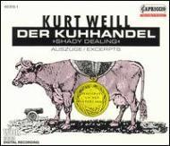 「裏取引」(抜粋) ピーコック、ピュヒナー、他、ラサム=ケーニヒ(指揮)、ケルン放送管弦楽団