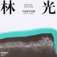 作曲家の個展 外山雄三&東京都交響楽団
