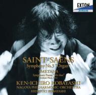 サン=サーンス:交響曲第3番『オルガン付』 スメタナ:交響詩『わが祖国』より小林研一郎&名古屋フィル