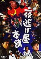 Movie/夜逃げ屋本舗