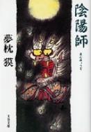 Paperback/陰陽師