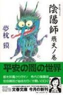夢枕獏/陰陽師 飛天ノ巻 文春文庫