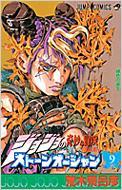荒木飛呂彦/ストーンオーシャン ジョジョの奇妙な冒険 Part6 9 ジャンプコミックス
