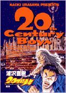 浦沢直樹/20世紀少年 7 本格科学冒険漫画