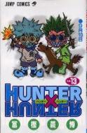 冨樫義博/Hunter×hunter 13 ジャンプコミックス
