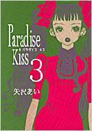 矢沢あい/Paradisekiss 3