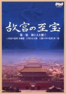 Documentary/Nhk 故宮の至宝第一集神と人を繋ぐ