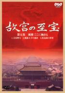 Documentary/Nhk 故宮の至宝第五集風雅ここに極まる