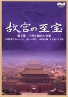 Documentary/Nhk 故宮の至宝第七集中華を極めた皇帝