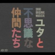 劇団四季/ユタと不思議な仲間たち