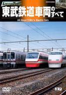 鉄道/東武鉄道車両のすべて