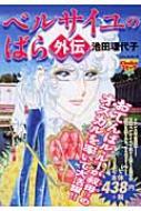 ベルサイユのばら外伝コミック・スーリ CHUKOコミックLITE