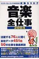 音楽の全仕事 2004