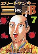 エリートヤンキー三郎 7 ヤンマガKC