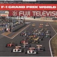 F-1 グランプリ ワールド