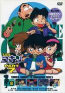 名探偵コナン/名探偵コナン: Part 7: Vol.8