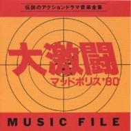 大激闘マッドポリス '80 ミュージックファイル