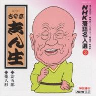 NHK落語名人選3 淀五郎/藁人形