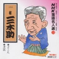 NHK落語名人選13 ざこ八/芝浜