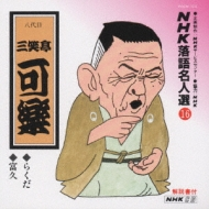 NHK落語名人選16 らくだ/富久