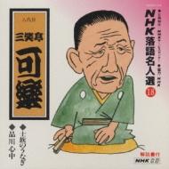 NHK落語名人選18 士族のうなぎ/品川心中