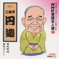 NHK落語名人選27 味噌蔵/野ざらし