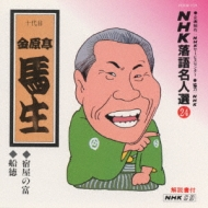 NHK落語名人選24金原亭馬生◆宿屋の富◆船徳