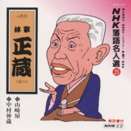 NHK落語名人選25林家正蔵(彦六)◆山崎屋◆中村仲蔵
