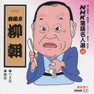 NHK落語名人選46 ◆つき馬 ◆佃祭