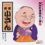 NHK落語名人選47 ◆宿屋の富 ◆たぬき
