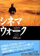 伊藤弘成/シネマウォ-ク インワ-ルドヒストリ-