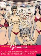 ヒストリー オブ グラマー History Of Glamour