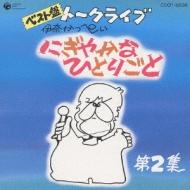 ベスト盤 伊奈かっぺい トークライブ にぎやかなひとりごと 第2集