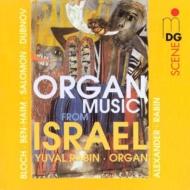 イスラエルのオルガン音楽 ユヴァル・ラビン