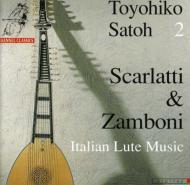 18世紀イタリアのリュート曲集  佐藤豊彦(lute)