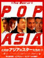 Book/Best Of Pop Asia