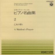 全音ピアノ・ピース.2