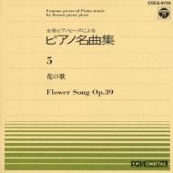 全音ピアノ・ピース.5