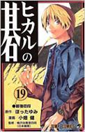 小畑健/ヒカルの碁 19