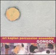 Gongol