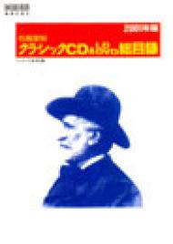 作曲家別 クラシックCD&LD/DVD総目録 (2001年版)